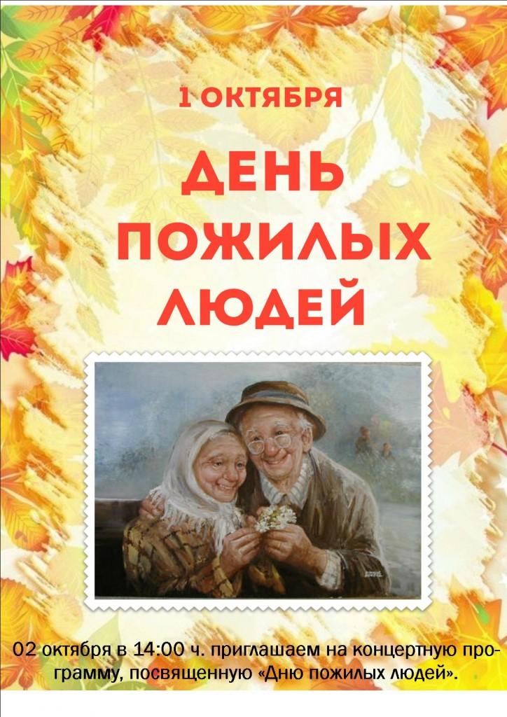 Первое октября день пожилых людей